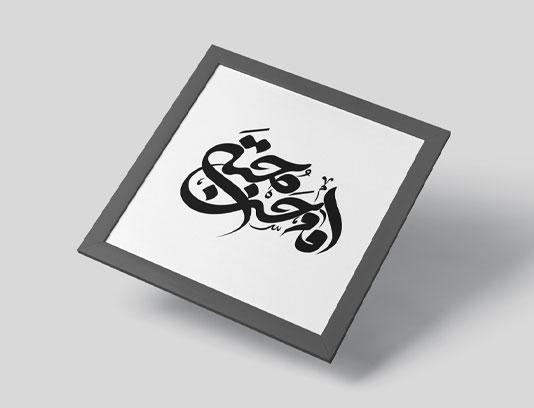 وکتور کالیگرافی امام حسن مجتبی علیه السلام