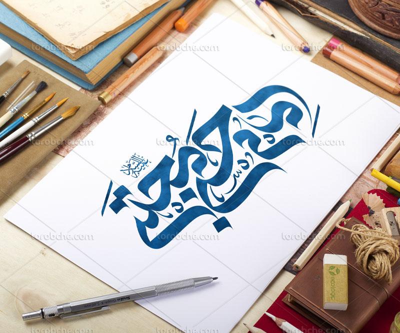 کالیگرافی امام حسن مجتبی علیه السلام