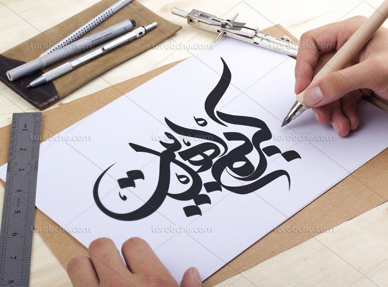 کالیگرافی کریم اهل بیت امام حسن مجتبی علیه السلام