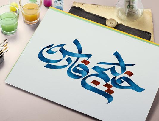 تایپوگرافی خلیج فارس
