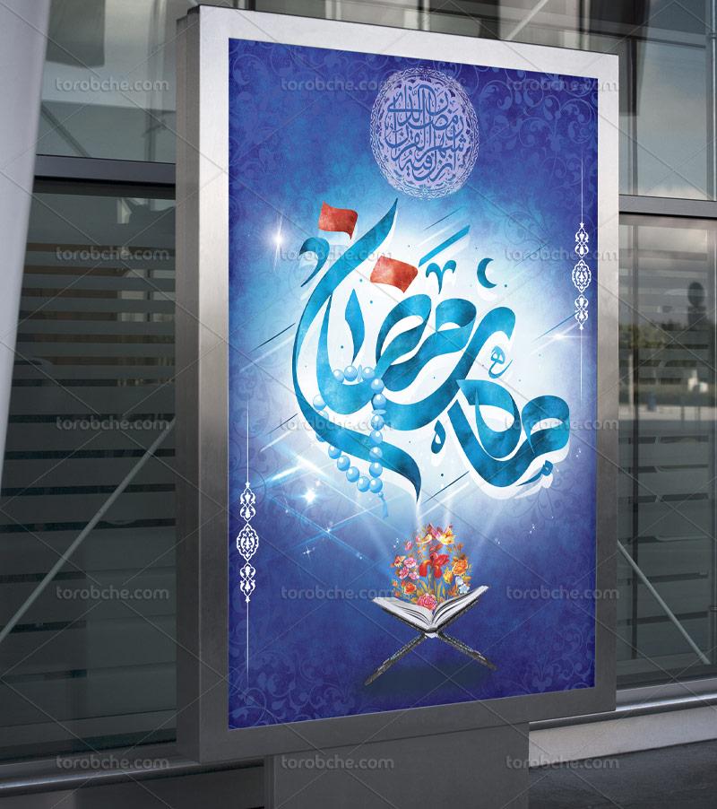 مجموعه ۱۷ طرح بنر ماه رمضان لایه باز