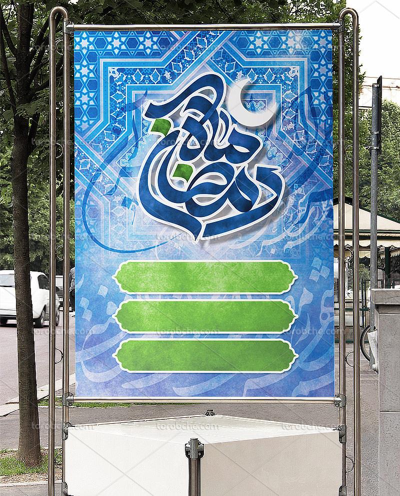 بنر اطلاع رسانی ماه رمضان به صورت لایه باز