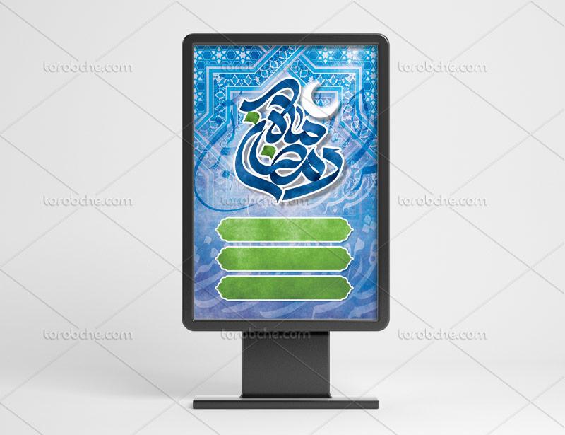 فایل PSD بنر ماه رمضان لایه باز