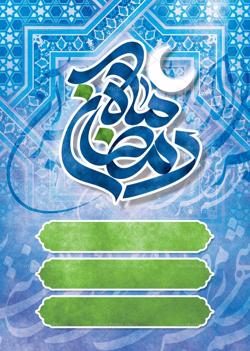 بنر اطلاع رسانی شهری ماه مبارک رمضان