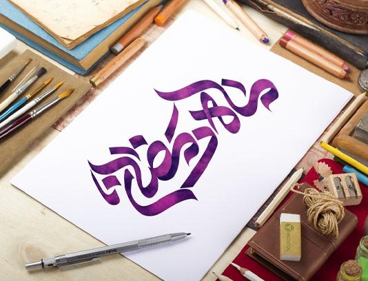 PSD تایپوگرافی ماه رمضان
