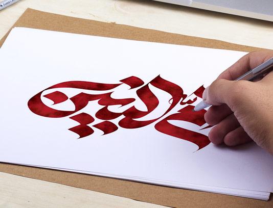 تایپوگرافی یا ام البنین (س)