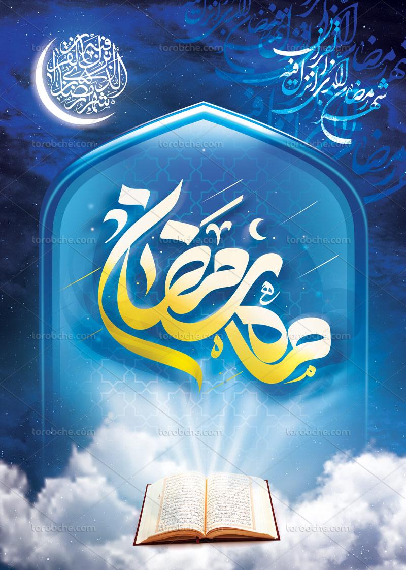 بنر اطلاع رسانی لایه باز ماه رمضان