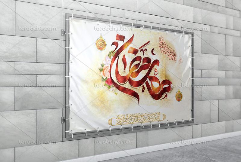 طرح بنر ماه رمضان لایه باز
