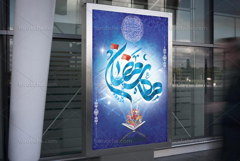 PSD فتوشاپ بنر ماه مبارک رمضان