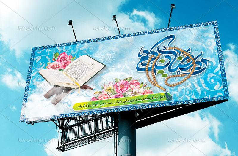 طرح لایه باز بنر ویژه ماه رمضان