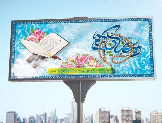 بنر ماه مبارک رمضان لایه باز