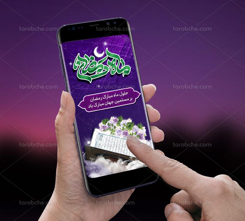طرح لایه باز استوری اینستاگرام ماه رمضان
