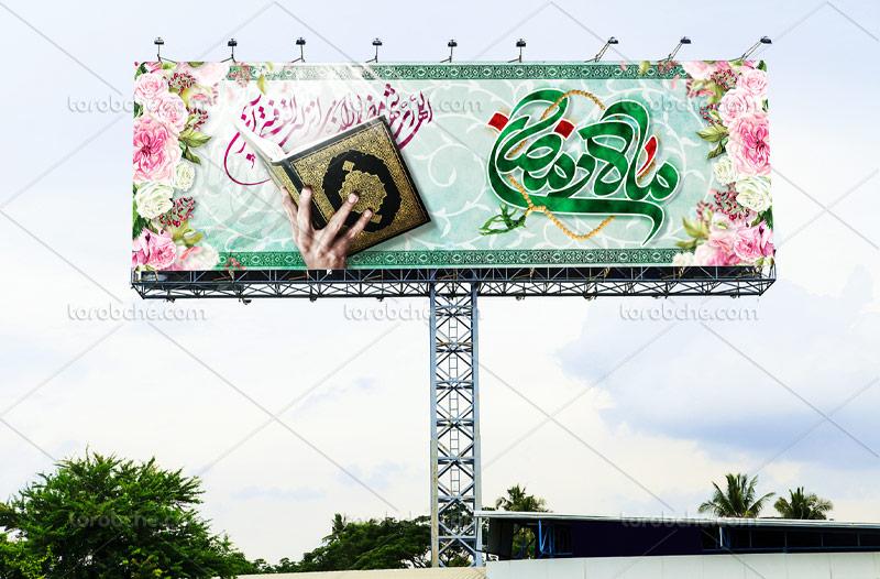 طرح لایه باز بنرهای ویژه ماه مبارک رمضان