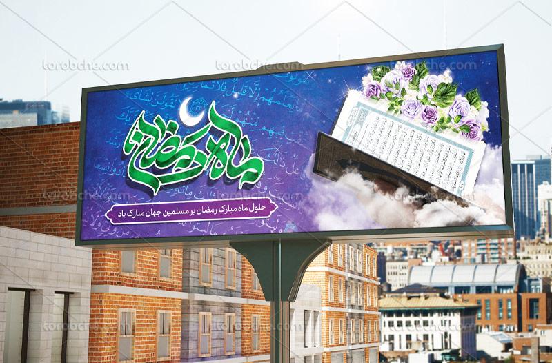 بنر افقی ماه رمضان لایه باز