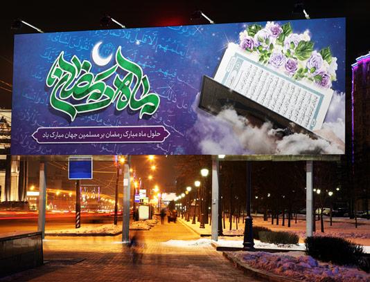لایه باز بنر ماه مبارک رمضان