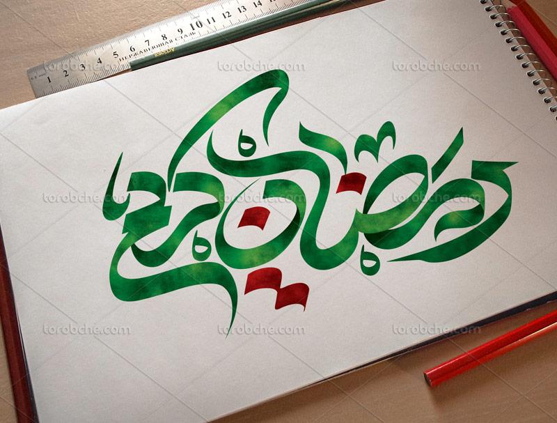 خطاطی و خوشنویسی رمضان کریم