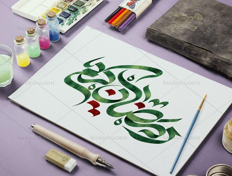 لایه باز خوشنویسی رمضان کریم