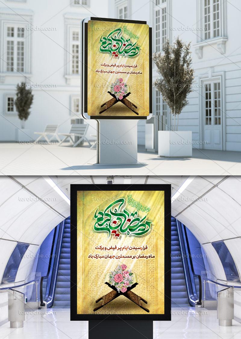 بنر اطلاع رسانی ماه رمضان