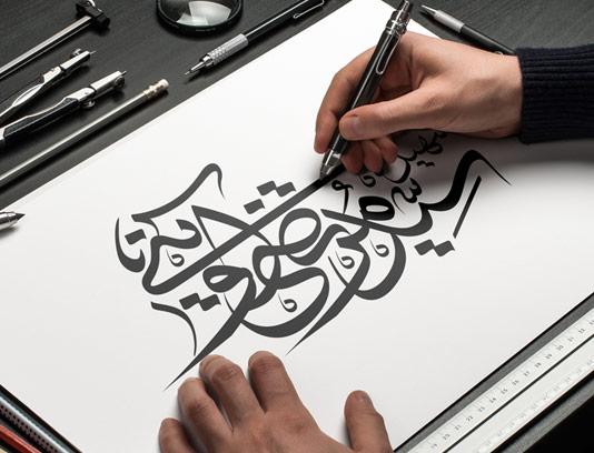 وکتور تایپوگرافی شهید سید مرتضی آوینی