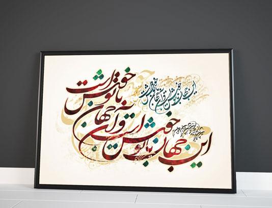 نقاشیخط این جهان با تو خوش است