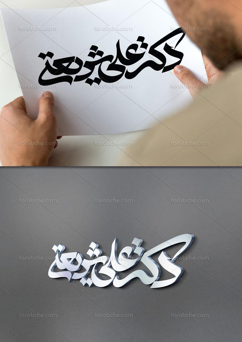 وکتور تایپوگرافی دکتر علی شریعتی
