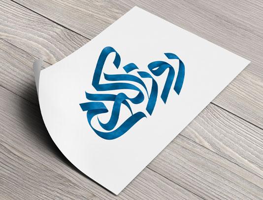 طرح تایپوگرافی روز اکرام