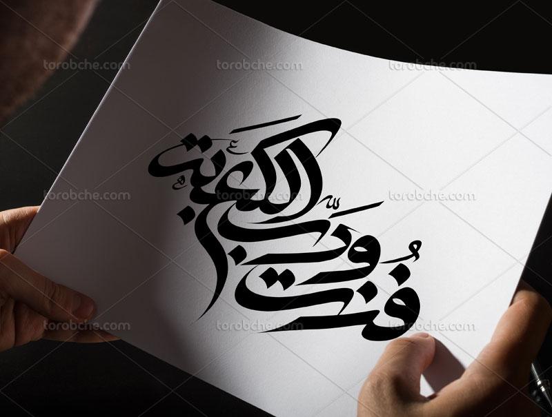تایپوگرافی و کالیگرافی فزت و رب الکعبه