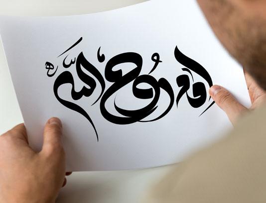 وکتور تایپوگرافی امام روح الله(ره)