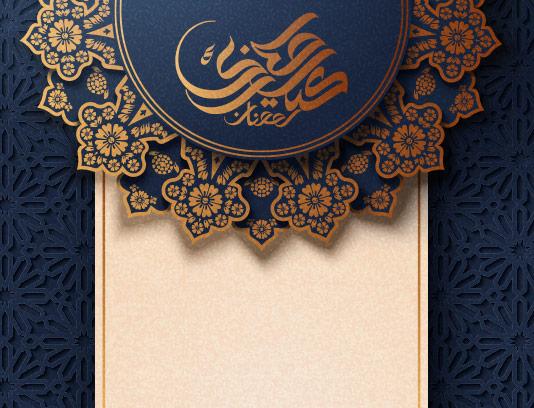 پس زمینه اسلامی ماه رمضان