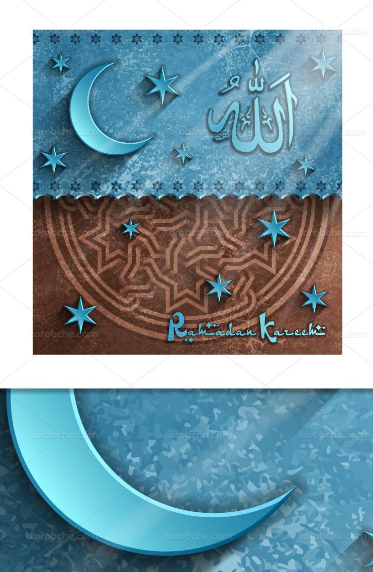 پس زمینه طرح ماه رمضان کریم
