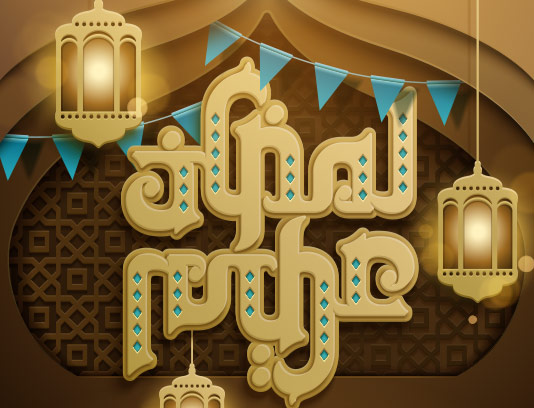 وکتور تایپوگرافیکی رمضان کریم