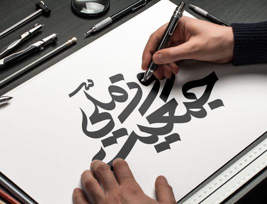 وکتور تایپوگرافی روز ملی جمعیت