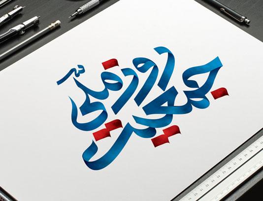 تایپوگرافی روز ملی جمعیت