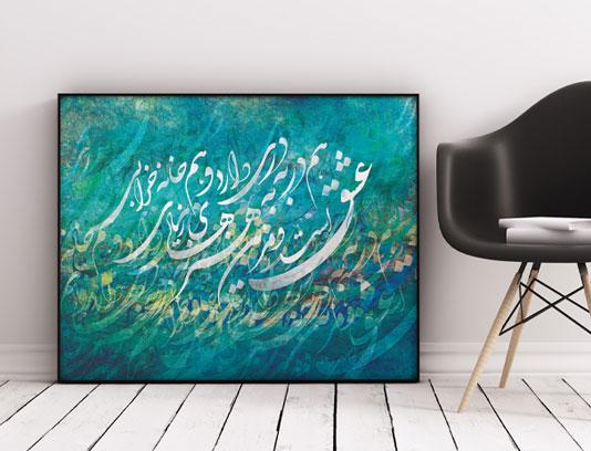 نقاشیخط در به در عشق
