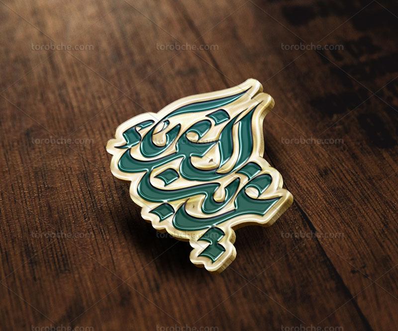 طرح یا غریب الغربا , خوشنویسی امام رضا علیه السلام