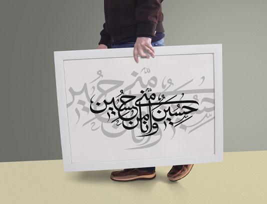 تایپوگرافی حسین منی و انا من حسین