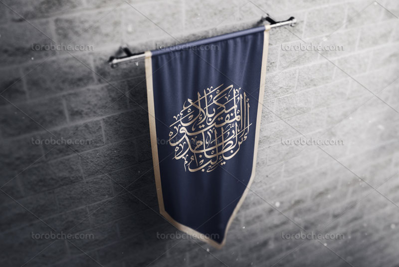 کتیبه و پرچم این الطالب بدم المقتول بکربلا