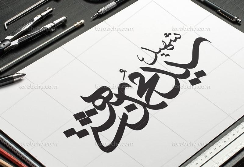 وکتور تایپوگرافی شهید بهشتی