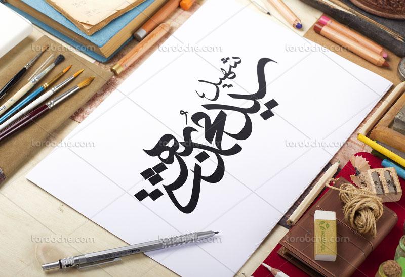 طرح تایپوگرافی شهید سید محمد بهشتی