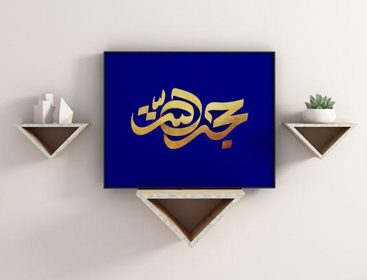 تایپوگرافی حجه الله