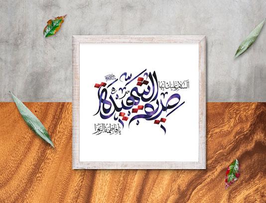 تایپوگرافی صدقیه الشهیده سلام الله علیها