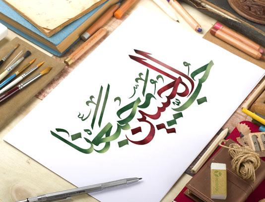 تایپوگرافی حب الحسین یجمعنا