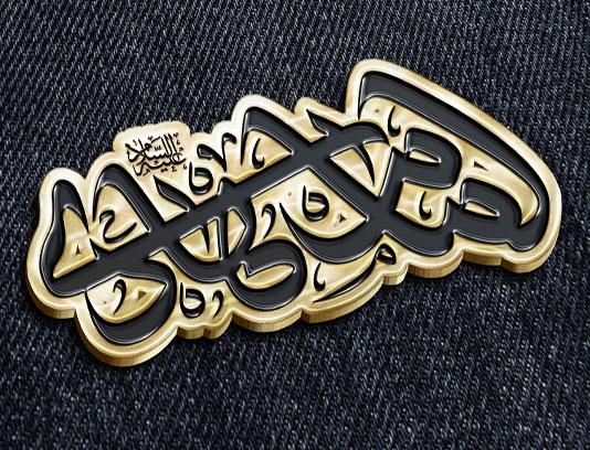 وکتور تایپوگرافی امام هادی علیه السلام