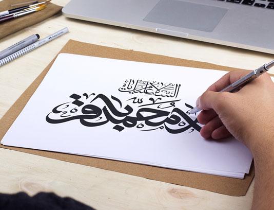 وکتور تایپوگرافی امام محمد باقر علیه السلام