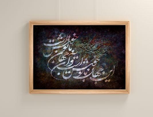 نقاشیخط شعر این جهان با تو خوش است