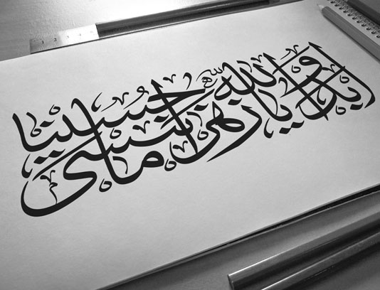 وکتور کتیبه ابد والله یا زهرا ما ننسی حسینا