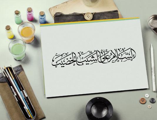 کتیبه السلام علی شیب الخضیب