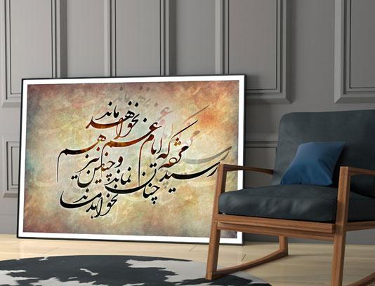 نقاشیخط رسید مژده که ایام غم نخواهد ماند