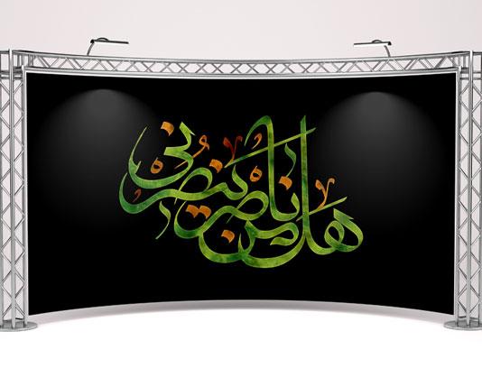 تایپوگرافی هل من ناصر ینصرنی