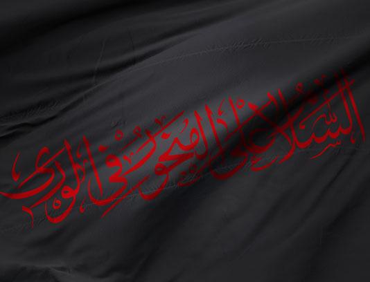 کتیبه السلام علی المنحور فی الوری